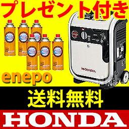 発電機 【レビューでP500】 非常 発電機 なら ホンダ発電機 ( HONDA 発電機 ) ガスパワー 発電...