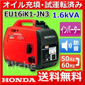 発電機 送料無料! ホンダ発電機 EU16iK1-JN3 ( ホンダ 発電 機 )[ 発電機 エンジン ]【即納】 ...