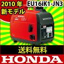 発電機 送料無料! ホンダ発電機 EU16iK1-JN3 ( ホンダ 発電 機 )[ 発電機 エンジン ]【即納】発...