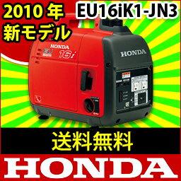 【レビューでP500】送料無料! ホンダ発電機 EU16iK1-JN3[発電機 エンジン]【新品・オイル充填試...