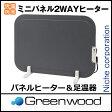 グリーンウッド 2Way ミニパネルヒーター 足元ヒーター GMP-153N 【送料無料】