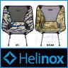 Helinox ヘリノックス チェアワン カモ [ 1822152 ] [ アウトドア キャンプ用品 ヘリノックスチェア チェア ワン ]