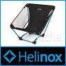 【週末クーポン!】Helinox ヘリノックス グラウンドチェア [ 1822154 ] [ HELINOX アウトドア キャンプ用品 ヘリノックスチェア ]
