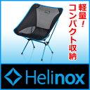 総重量 約930g [ ヘリノックス Helinox | 椅子 チェア いす イス | コンパクト チェア 送料無料...