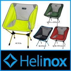 ヘリノックス チェア ワン [ 1902 ] [ ヘリノックス Helinox | 椅子 チェア いす イス | コンパクト チェア 送料無料 | 小川キャンパル チェア | アウトドア チェア | 折りたたみ 椅子 アウトドア | キャンプ チェア | キャンプ イス ][P3]