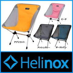 ヘリノックス チェア エリート [ 1903 ][ ヘリノックス Helinox | 椅子 チェア いす イス | コンパクト チェア 送料無料 | 小川キャンパル チェア | アウトドア チェア | 折りたたみ 椅子 アウトドア | キャンプ チェア | キャンプ イス ][P3]