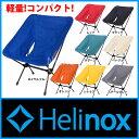 [ ヘリノックス Helinox   コンパクト チェア 送料無料   アウトドア チェア   折りたたみ椅子 ...