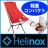 ヘリノックス サンセットチェア (レッド) [ 19750004004001 ][P10]