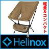 【週末クーポン!】ヘリノックス タクティカルチェア (コヨーテ) [ 19755001017001 ][P10]