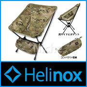 ヘリノックス タクティカル 19755001019001 コンパクト アウトドア 折りたたみ キャンプ