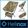 【週末クーポン!】ヘリノックス タクティカル チェア (マルチカモ) [ 19755001019001 ] [ ヘリノックス Helinox | 椅子 いす イス | コンパクト チェア | アウトドア チェア | 折りたたみ 椅子 アウトドア | キャンプ チェア | キャンプ イス ][P10]