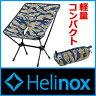 Helinox ヘリノックス タクティカルチェア HELINOX (タイガーストライプカモ) [ 19755001029001 ][P10]
