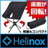 【週末クーポン!】ヘリノックス スウィベルチェア (ブラック) [ 19755003001001 ][P10]