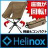 ◆4/27までクーポン◆Helinox ヘリノックス スウィベルチェア (コヨーテ)HELINOX [ 19755003017001 ][P10]【nl422】