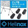 【週末クーポン!】ヘリノックス チェア用ラバーフィート 4ヶセット [ 19759003000000 ][P10]