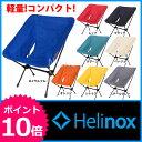ヘリノックス コンフォートチェア [ 19750001 ] [ ヘリノックス Helinox | 椅子 チェア いす イス | コンパクト チェア 送料無料 | ア…