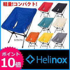 [ ヘリノックス Helinox | アウトドア チェア | 折りたたみ椅子 アウトドア コンパクト チェア ...