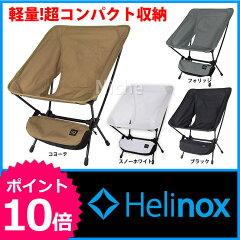 ヘリノックス タクティカル チェア [ 19755001 ] [ ヘリノックス Helinox tactical chair | 椅子 いす イス | コンパクト チェア 送料無料 | アウトドア チェア | 折りたたみ 椅子 アウトドア | キャンプ チェア | キャンプ イス ][P10]