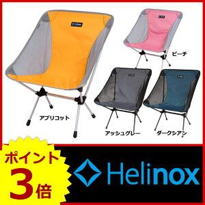 約900g より高強度に[ ヘリノックス Helinox | コンパクト チェア 送料無料 | アウトドア チェ...