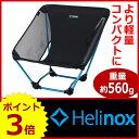 [ Helinox ヘリノックス チェア | アウトドア キャンプ用品 ]ヘリノックス グラウンドチェア [ ...