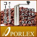 [ PORLEX ポーレックス コーヒーミル 手動 式 ]ポーレックス セラミック コーヒーミル [ 46173 ]