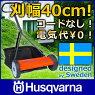ハスクバーナ芝刈り機(芝刈機)ノヴォレット540N