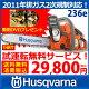 [レビューでQUO500] 【送料無料・試運転済】 教則DVD付 ハスクバーナ...
