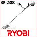 【新商品】リョービ(RYOBI) 充電式刈払機 BK-2300 [697800A] 刈払 草刈 芝刈 草刈り 芝刈り草刈...