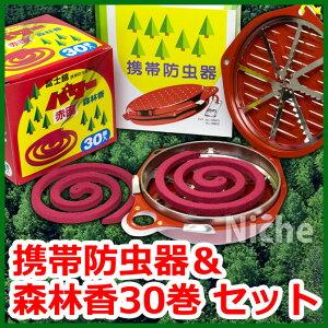 富士錦 携帯防虫器専用 パワー森林香 (赤函) 30巻入 & 携帯防虫器 セット