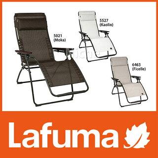 ラフマ(Lafuma)リクライニングチェア