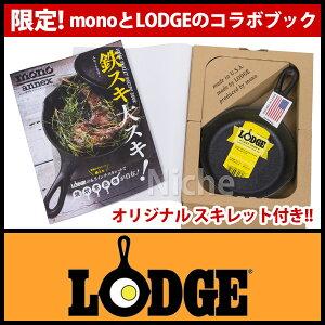 ロッジ スキレット レシピ ブック 鉄スキ 大スキ! MONO×LODGEスキレット付き [ …