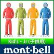 モンベル レインウェア ハイドロブリーズ クレッパー Kid's (130〜160) #1128131 [ モンベル montbell mont-bell | モンベル キッズ 雨具 | モンベル レインスーツ | モンベル レインウェア ]