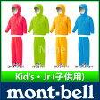 モンベル ハイドロブリーズ クレッパー Kid's (90〜120) #1128132 [ モンベル montbell| モンベル キッズ 雨具 | モンベル レインスーツ | モンベル レインウェア | レインウェア 上下]