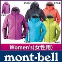 【返品・交換対応可】モンベル ストームクルーザー ジャケット Women's [ モンベル mont bell m...