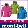 モンベル レイントレッカー ジャケット レディース #1128267 [ モンベル mont bell mont-bell | モンベル レインウェア ジャケット | 雨具 かっぱ カッパ | キャンプ オートキャンプ 用品 ]