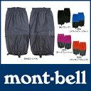 [ モンベル montbell mont-bell | モンベル ゴアテックス ]モンベル GORE-TEX・ライトスパッツ...