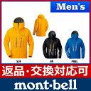 【返品・交換対応可】[ mont-bell モンベル ]モンベル ストリームジャケット Men's #1102450