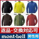モンベル ライトシェル アウタージャケット メンズ #1106422 [ モンベル mont bell mont-bell | キャンプ用品 ]【送料無料】