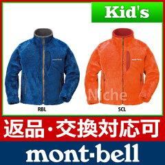 【返品・交換対応可】[ モンベル mont bell mont-bell | モンベル クリマエア | モンベル フリ...