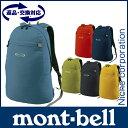 モンベル ポケッタブルデイパック 15 #1123648 [ モンベル mont bell mont-bell   モンベル ザック バックパック リュック アウトドア   富士 登山 装備 ] [16SSpu][1/1]