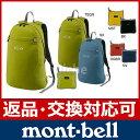 モンベル ポケッタブルデイパック 20 #1123649 [ モンベル mont bell mont-bell   モンベル ザック バックパック リュック アウトドア   富士 登山 装備 ] [16SSpu][1/1]