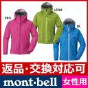 モンベル レイントレッカー ジャケット レディース #1128267 [ モンベル mont bell mont-bell | モンベル レインウェア ジャケット | 雨具 かっぱ カッパ | キャンプ オートキャンプ 用品 ][TX]