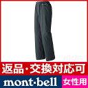 モンベル レイントレッカー パンツ レディース Rain Trekker Pants #1128269 (モンベル mont bell のニッチ) 【防災・地震・非常・救急 SA】 mont-bell 山ガールに♪ 【送料無料】 モンベル[雨具][TX]