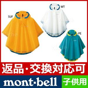 【返品・交換対応可】[ モンベル mont bell mont-bell | モンベル レインポンチョ キッズ | レ...