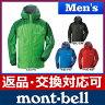 ◆4/27までクーポン◆mont-bell モンベル サンダーパス ジャケット Men's #1128344