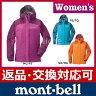mont-bell モンベル サンダーパス ジャケット Women's #1128345