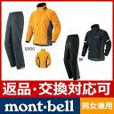 【返品・交換対応可】[ モンベル montbell mont-bell | モンベル レインウェア レインウエア ]...
