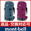 ◆4/27までクーポン◆モンベル アルパインパック50 ショート #1223324 [ ZERO POINT ゼロポイント ザック バックパック リュック アウトドア   富士 登山 装備   モンベル mont bell mont-bell ]