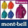 モンベル ストームクルーザー ジャケット Women's #1128533