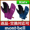 【返品・交換対応可】[ mont-bell モンベル ]モンベル サンダーパス グローブ Kid's #1108926